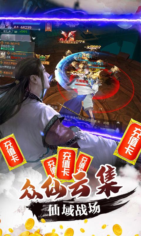 大唐剑侠(高返福利)(折扣)截图4