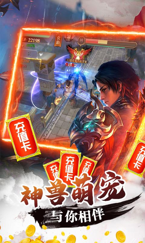 大唐剑侠(高返福利)(折扣)截图5