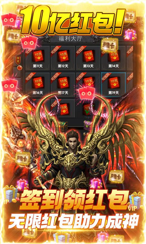 战神(10亿红包)截图2