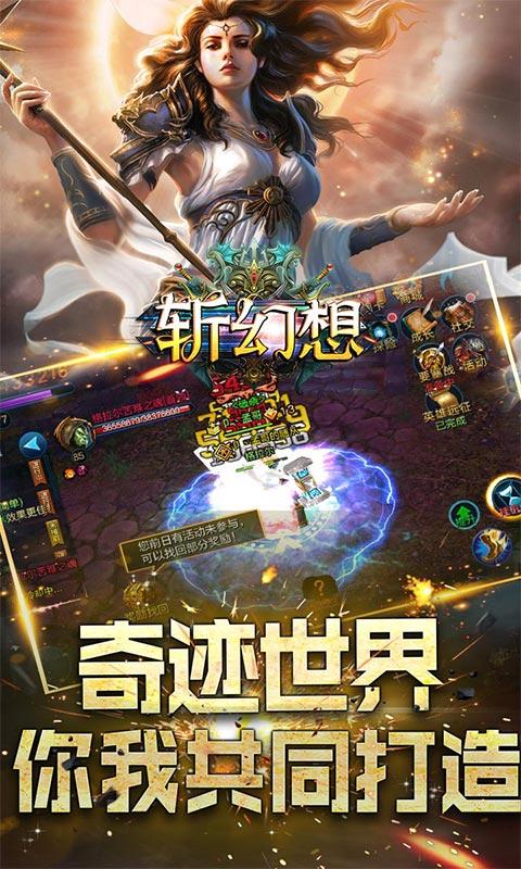斩幻想(上线送648)截图1
