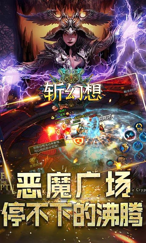 斩幻想(上线送648)截图3