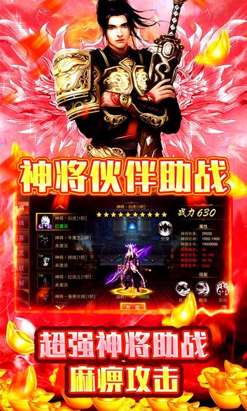 神皇(专属白嫖版)(折扣)截图5