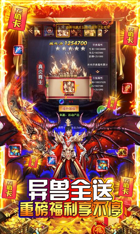 龙之幻想(异兽全送版)截图1