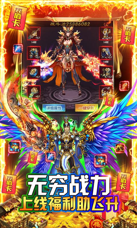 龙之幻想(异兽全送版)截图3