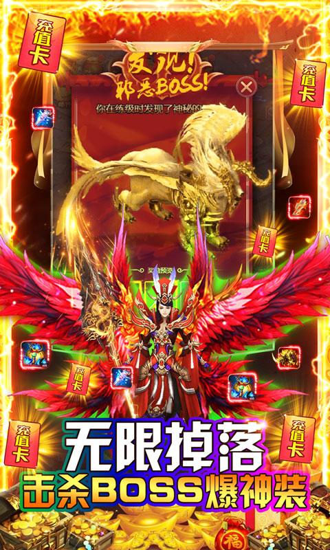 龙之幻想(异兽全送版)截图4