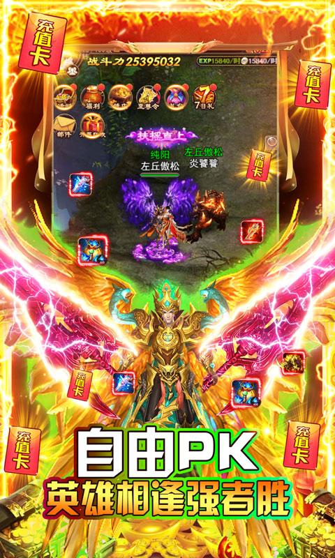 龙之幻想(异兽全送版)截图5