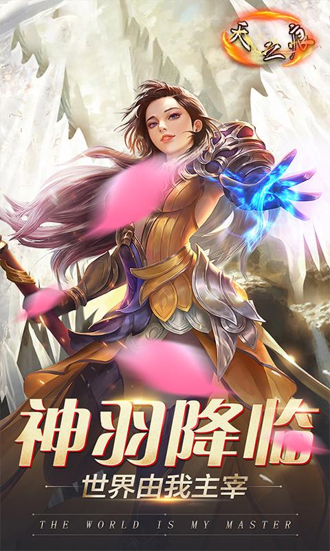 天之痕(魔幻骑士)(折扣)截图1