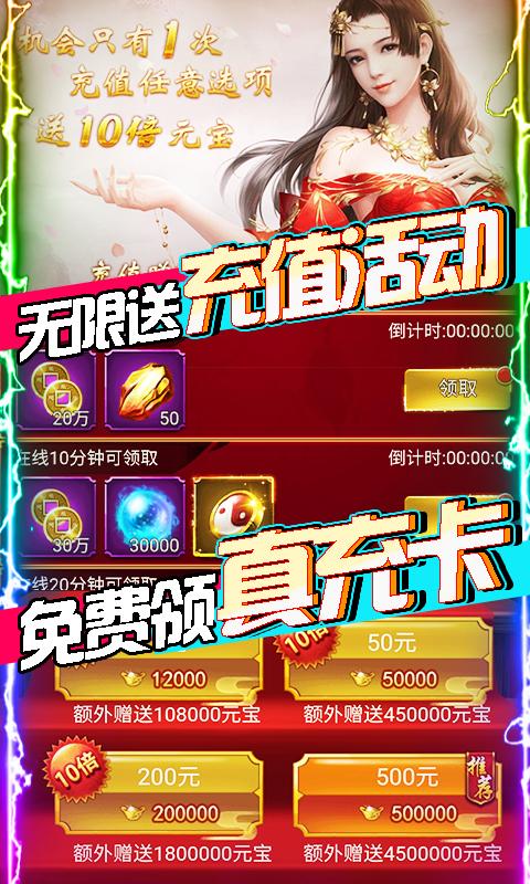 凡人飞仙传(开局抽iPhone13)截图3