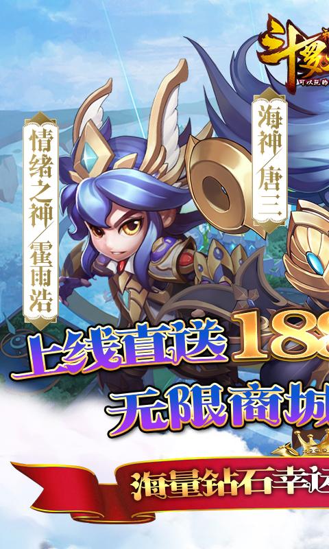 斗罗大陆神界传说2(GM无限商城版)截图1