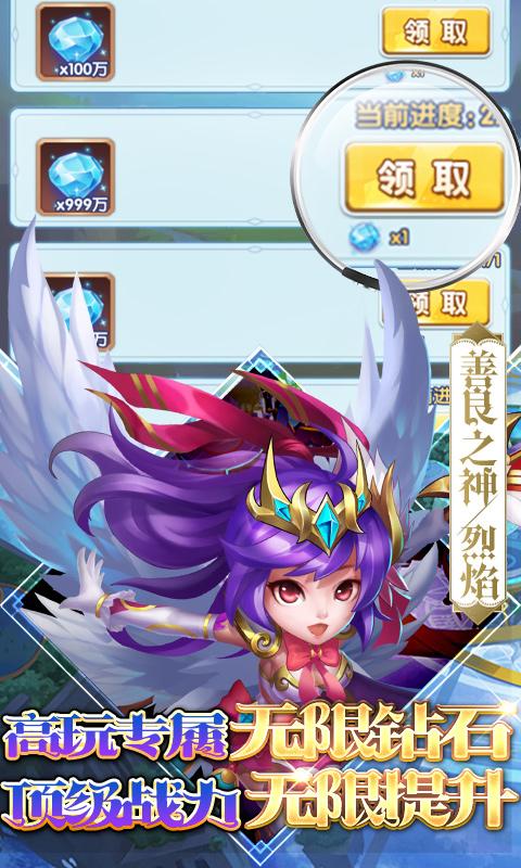 斗罗大陆神界传说2(GM无限商城版)截图5