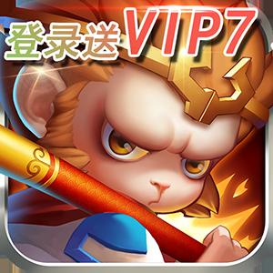 西游志(免费升VIP)游戏图标