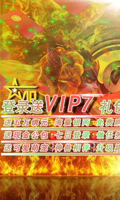 西游志(免费升VIP)截图1