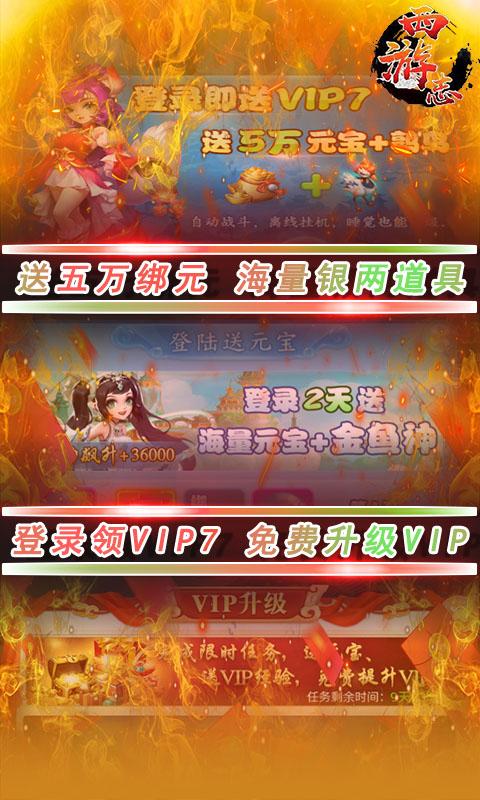 西游志(免费升VIP)截图3