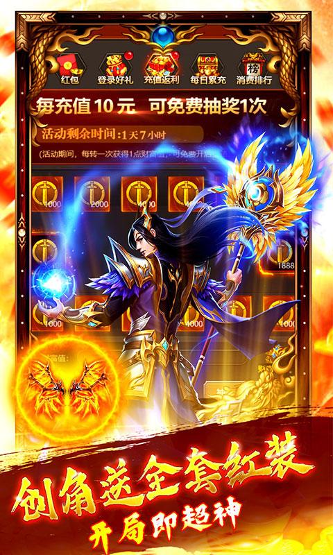 剑侠问情(高返版)(折扣)截图5