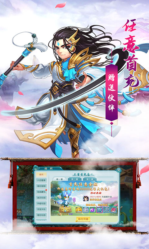 仙灵剑(建角送满V)(折扣)截图3