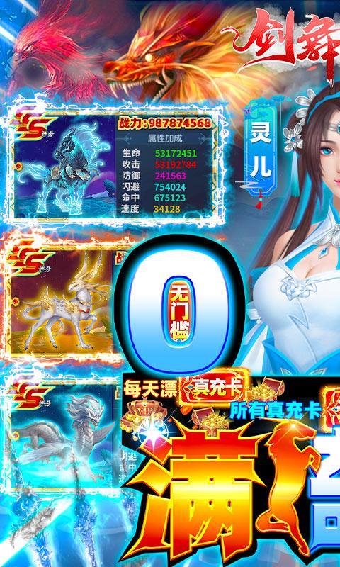 剑舞龙城(0氪满骑兽)截图1