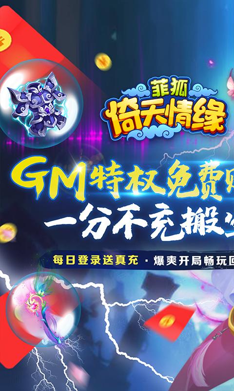 菲狐倚天情缘(送GM特权)截图1