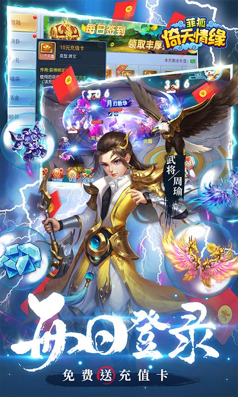 菲狐倚天情缘(送GM特权)截图3