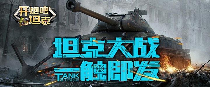 开炮吧坦克(高倍返利版)(折扣)