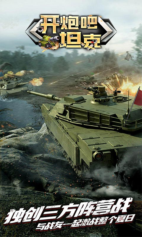 开炮吧坦克(高倍返利版)(折扣)截图1