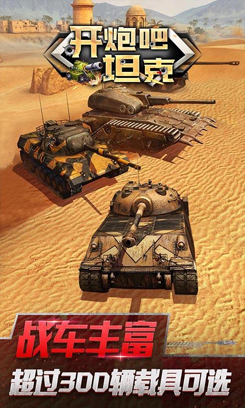 开炮吧坦克(高倍返利版)(折扣)截图3