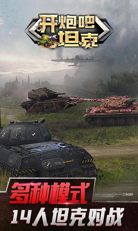开炮吧坦克(高倍返利版)(折扣)截图4