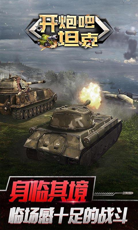 开炮吧坦克(高倍返利版)(折扣)截图5