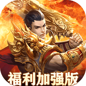 荣耀战争(武圣0氪打金)游戏图标
