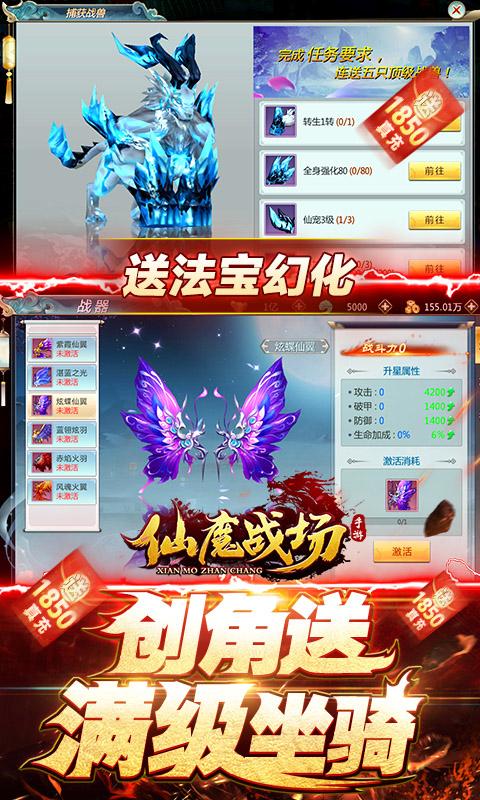 大话发布网新开首发手游仙魔战场(送满V坐骑)