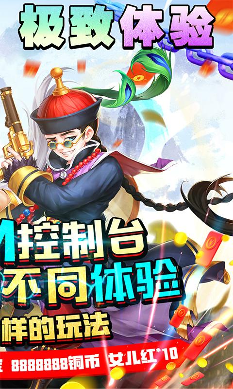 真江湖HD(GM管理玩法)截图2
