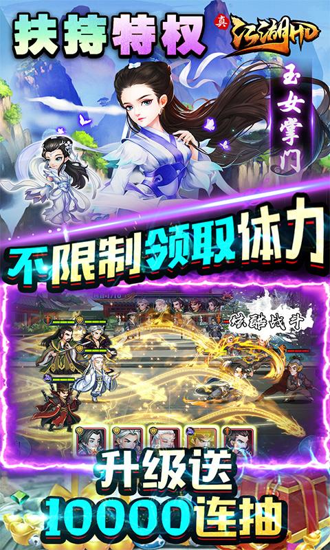 真江湖HD(GM管理玩法)截图4
