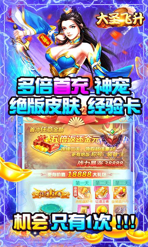 大圣飞升(送百万元宝)(折扣)截图3