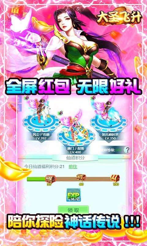 大圣飞升(送百万元宝)(折扣)截图4