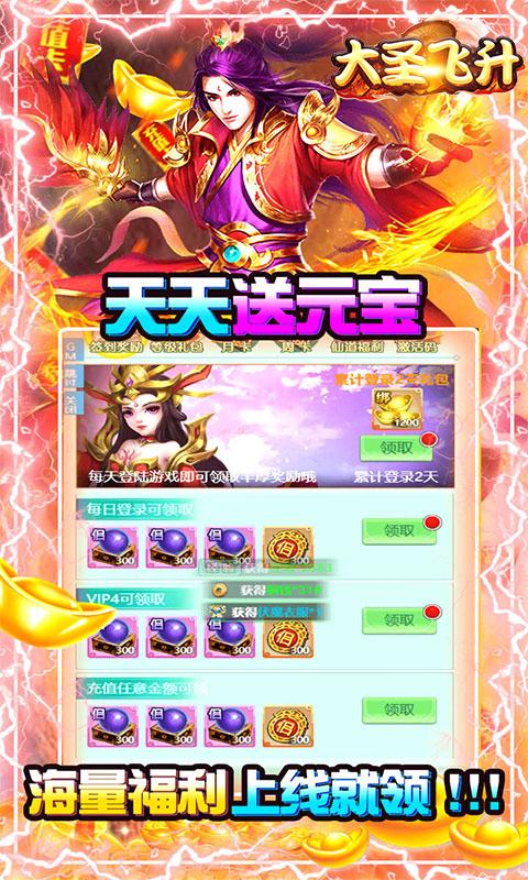 大圣飞升(送百万元宝)(折扣)截图5