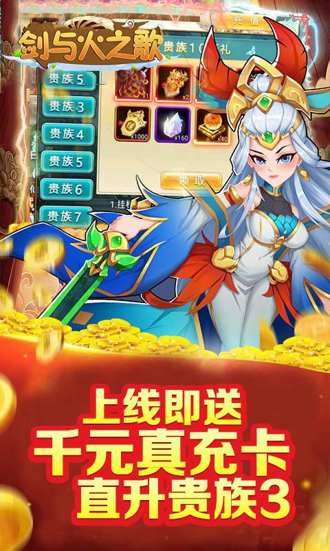 剑与火之歌千元真充卡截图1