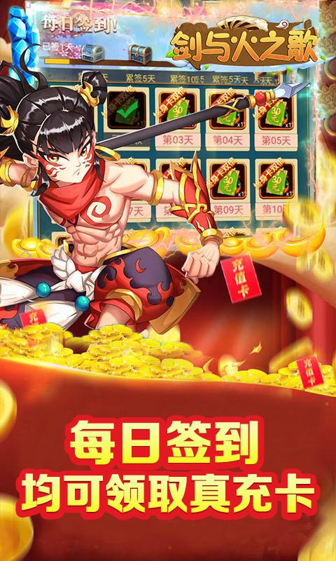剑与火之歌千元真充卡截图2