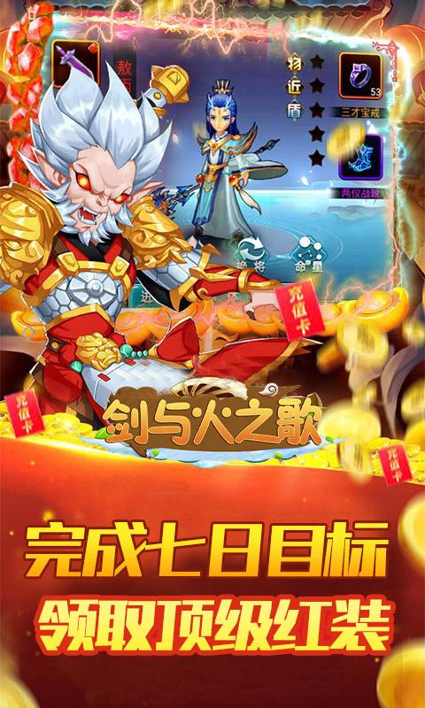 剑与火之歌千元真充卡截图3