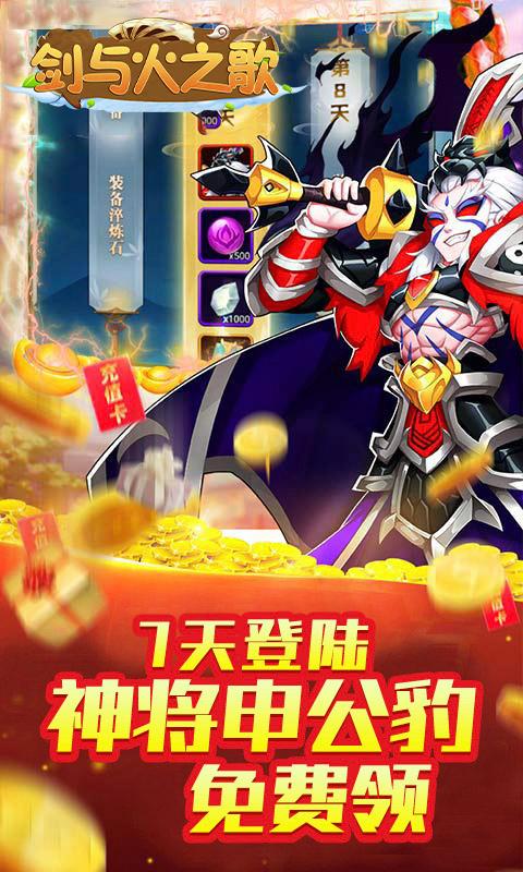 剑与火之歌千元真充卡截图4