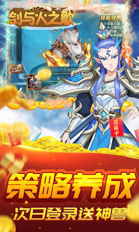 剑与火之歌千元真充卡截图5