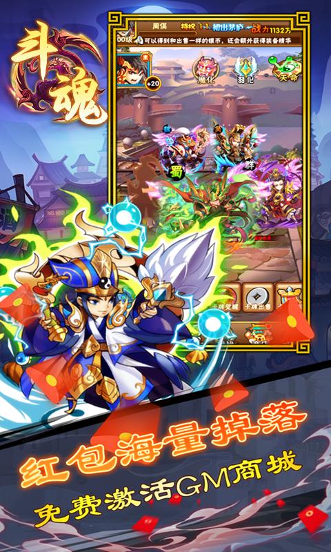 斗魂1元无限特权截图5