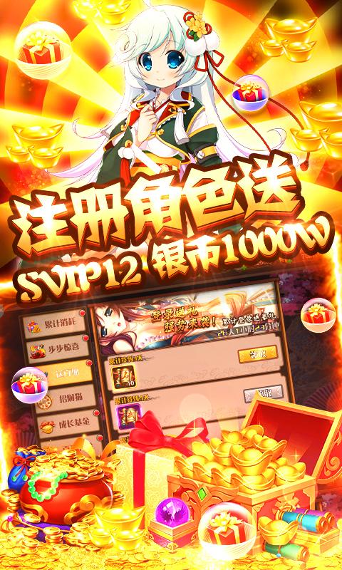 恋三国(无限版)截图2