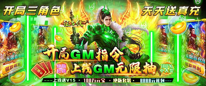 征与伐(0氪送GM)