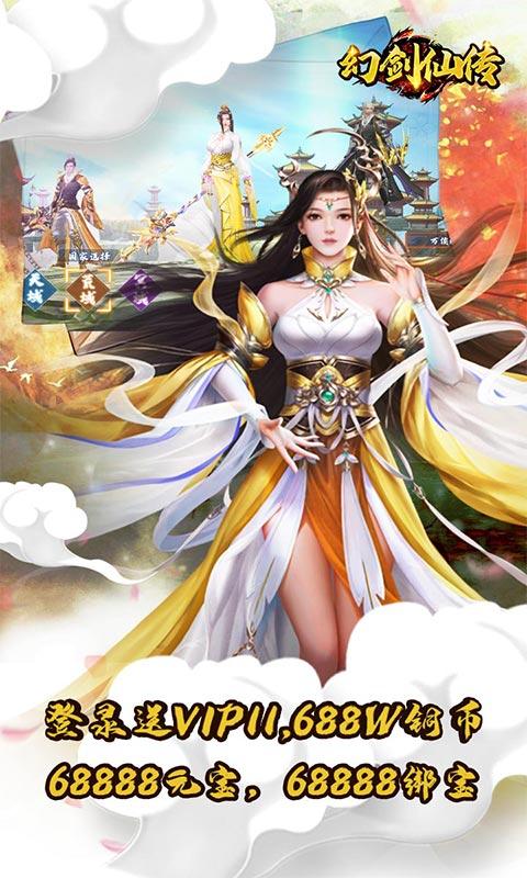 幻剑仙传国战版截图1