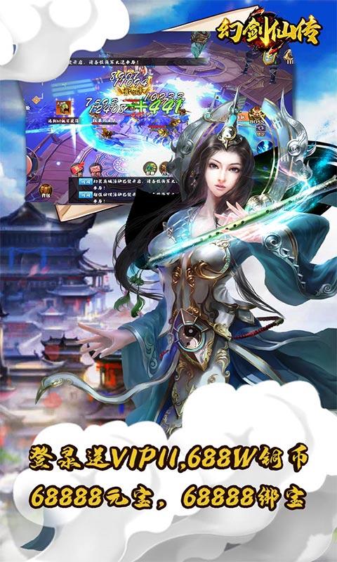 幻剑仙传国战版截图2