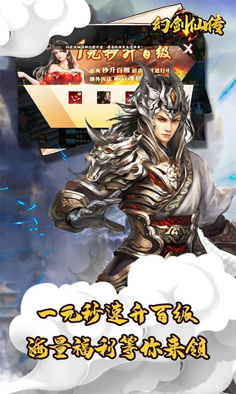 幻剑仙传国战版截图3