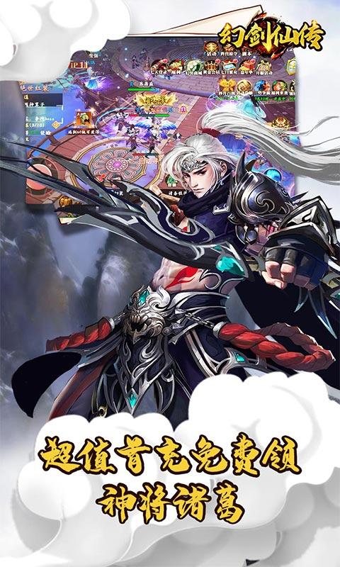 幻剑仙传国战版截图5