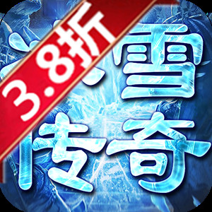 剑魂榜(冰雪传说)(折扣)