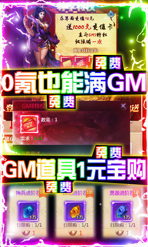 封神传奇送满GM万充截图4