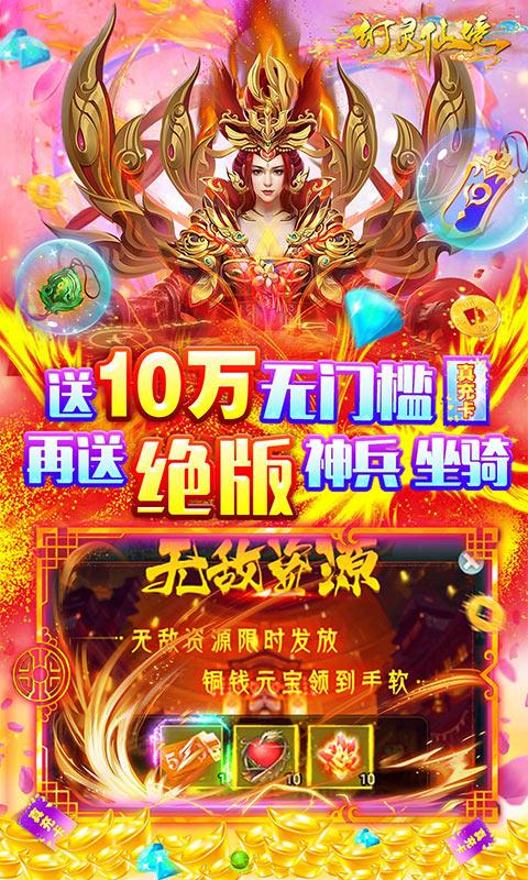 大话西游发布网新开首发手游幻灵仙境(