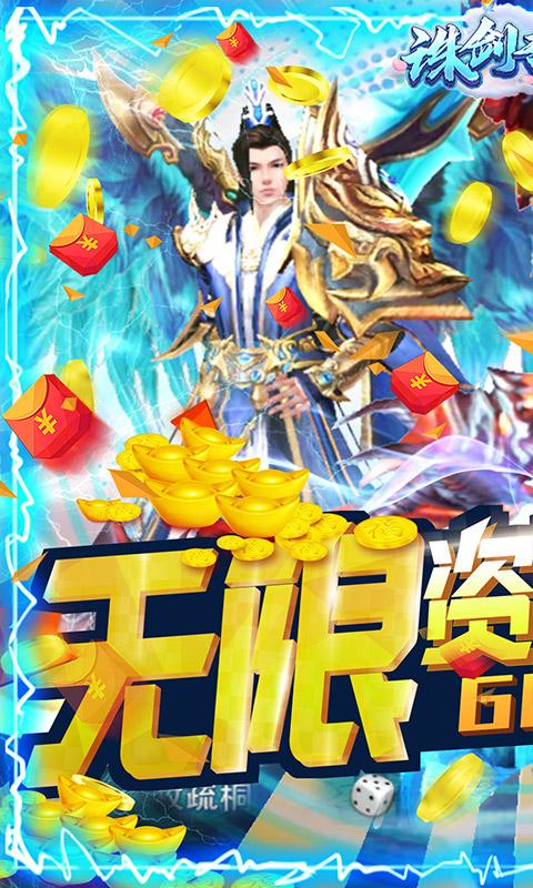 诛剑奇侠传(无限货币无限抽)截图1